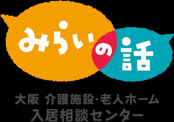 みらいの話 | 大阪 介護施設・老人ホーム 入居相談センター
